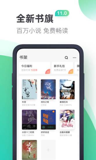 书旗小说手机客户端下载