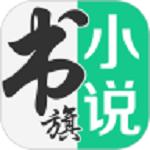 书旗小说手机app