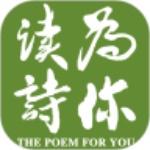 为你读诗app下载