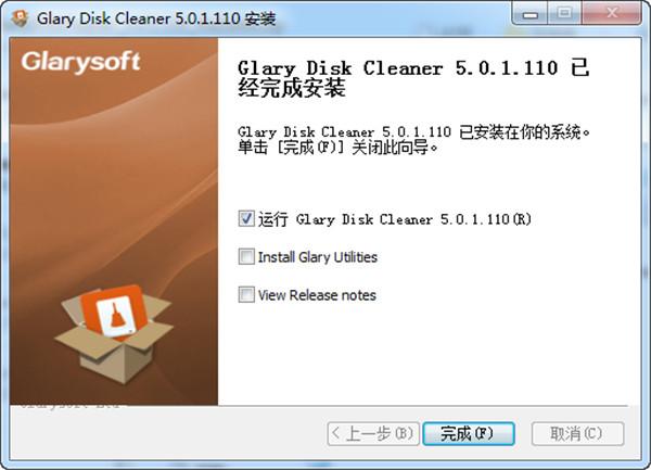 Glary磁盘清理程序绿色版