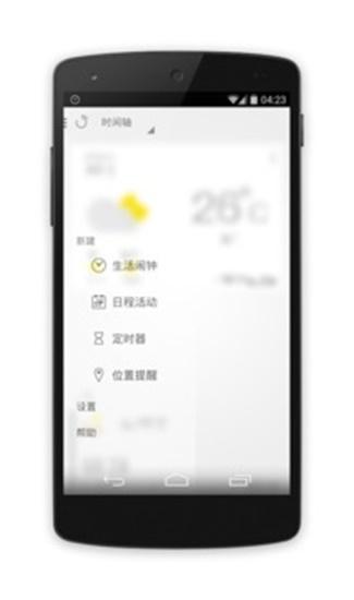 闹钟one官方下载
