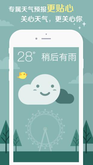 知趣天气app下载
