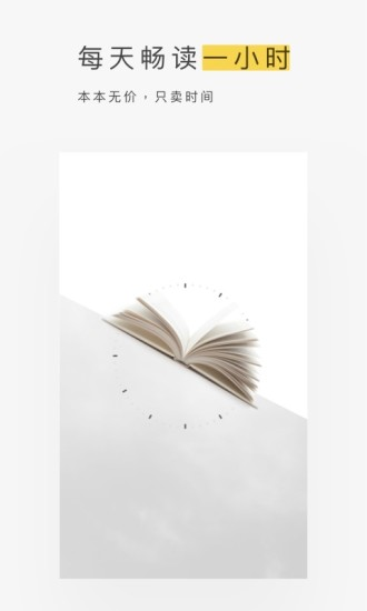 网易蜗牛读书软件