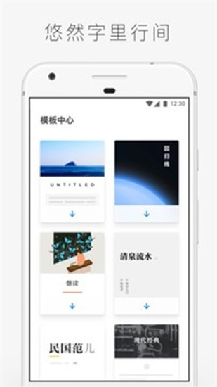 字里行间app安卓下载