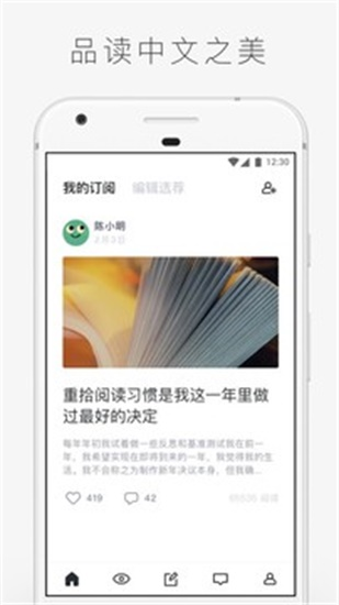 字里行间app安卓