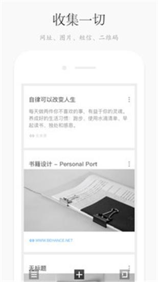 方片收集app安卓
