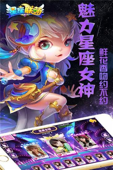星座联萌内购破解版下载