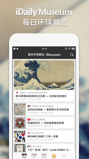 每日环球展览iMuseum安卓下载