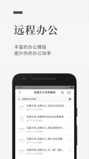 石墨文档手机破解版