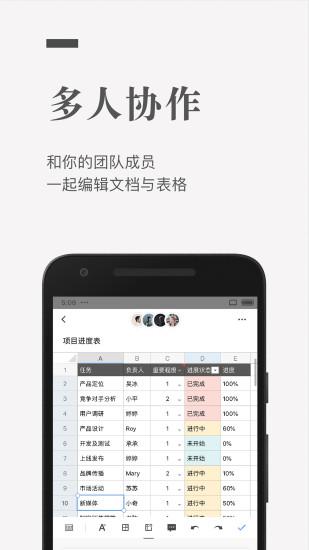 石墨文档手机