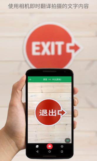 Google翻译官方正式版