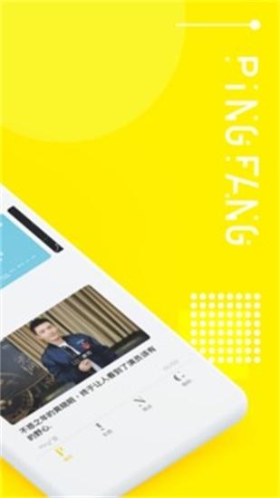 屏方Ping²安卓下载