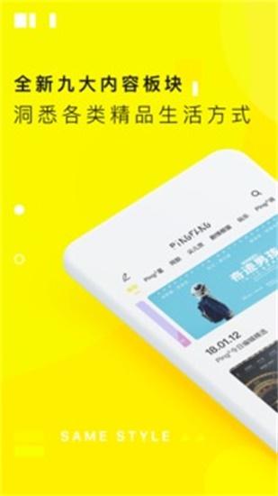 屏方Ping²安卓版