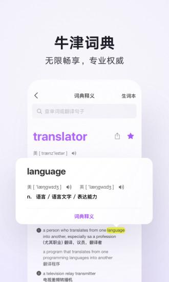 腾讯翻译君手机版