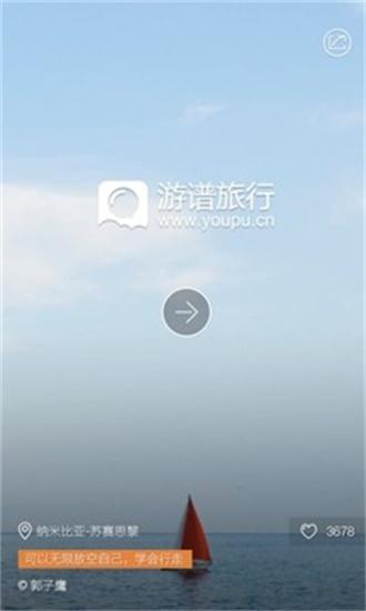 游谱旅行软件下载