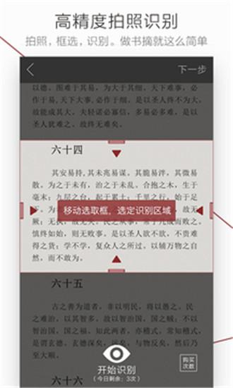 萝卜书摘官方下载