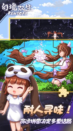 幻境双生安卓游戏下载