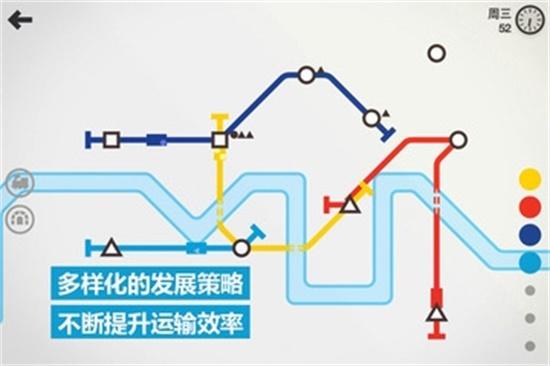 模拟地铁游戏