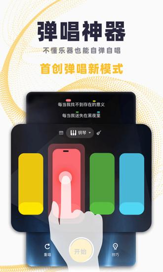 唱鸭app官方下载