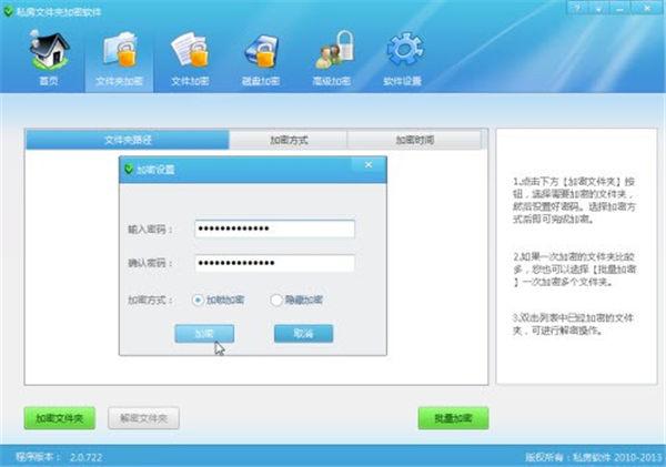私房文件夹加密软件破解版