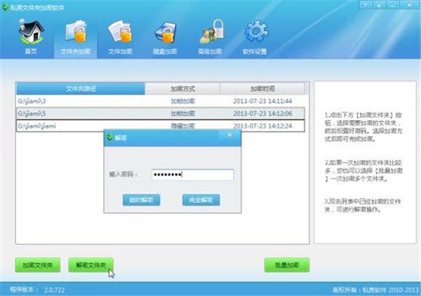 私房文件夹加密软件破解版下载