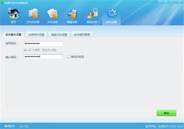 私房文件夹加密软件免费版下载