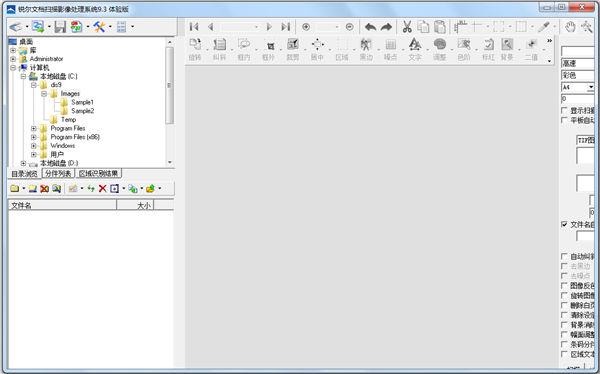 锐尔文档扫描影像处理软件免费版