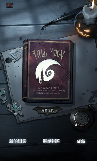 月圆之夜手机官方版