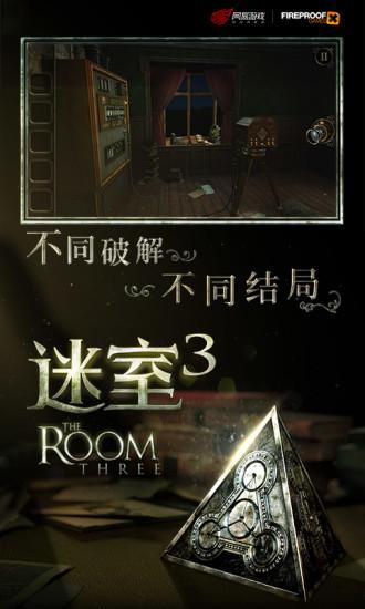 迷室3安卓游戏