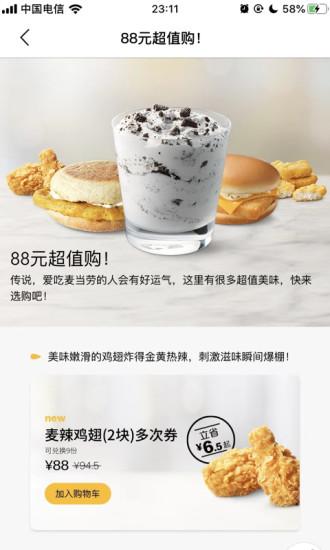 麦当劳手机版下载