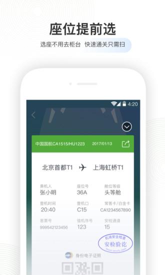 航旅纵横app下载安装