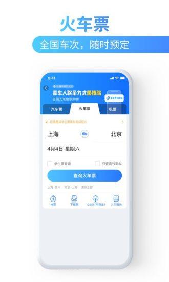 巴士管家手机app