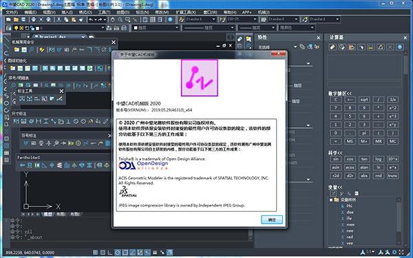 中望CAD机械版免激活码
