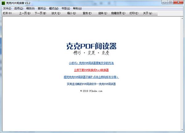 克克PDF阅读器绿色版