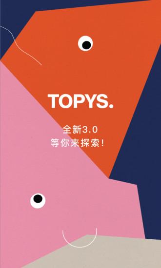 TOPYS安卓版下载