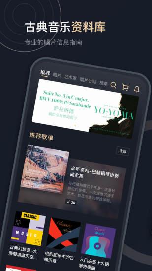 音乐圣经软件下载