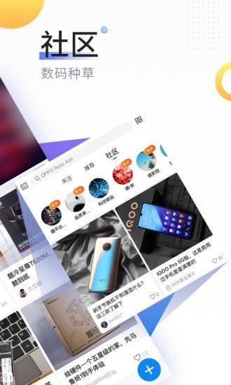 中关村在线安卓app下载