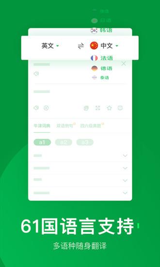 搜狗翻译下载安装