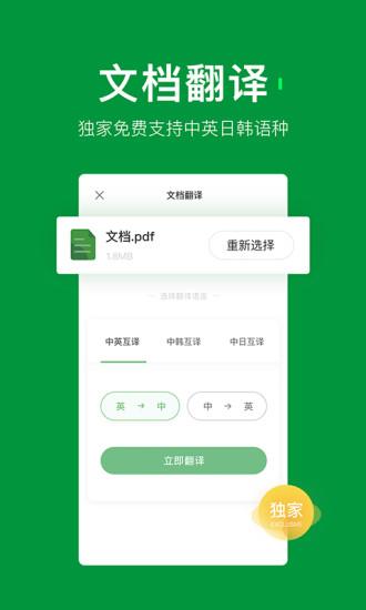 搜狗翻译下载