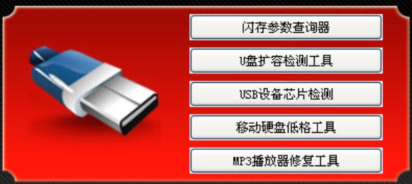 万能u盘修复工具官方版下载