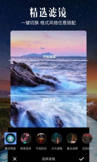 爱剪辑app下载