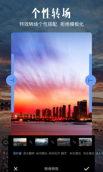 爱剪辑app最新下载