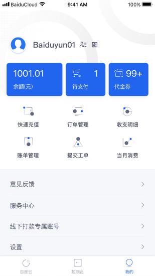 百度云官方下载