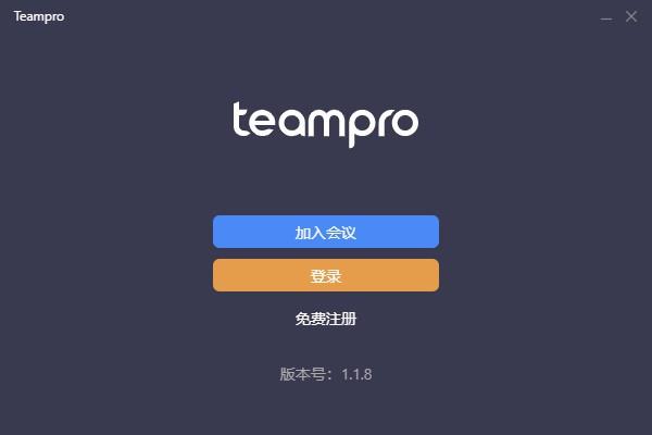 teampro官方版下载