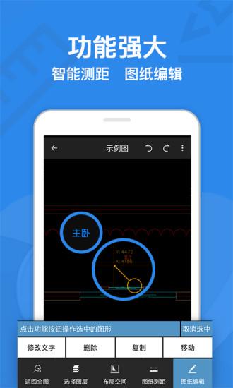 CAD迷你画图手机版