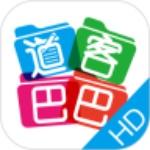 道客巴巴app下载