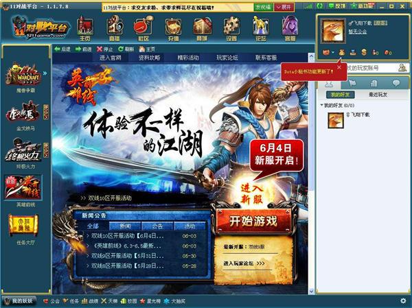 11对战平台电脑版下载