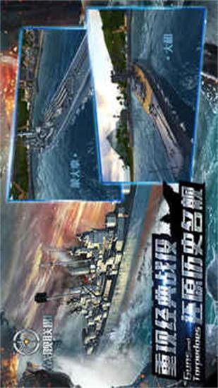 战舰联盟最新版下载