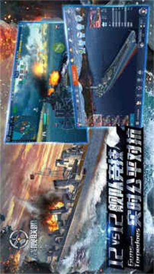 战舰联盟最新版