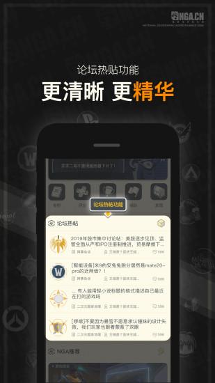NGA玩家社区软件